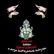 Chaitanya Marriage Invitation
