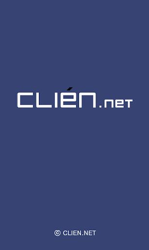 클리앙 CLIEN