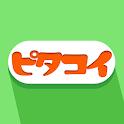 ピタコイ icon