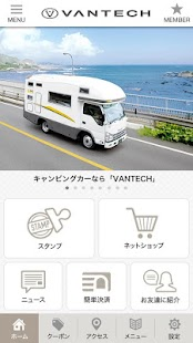 VANTECH 公式アプリ- screenshot thumbnail