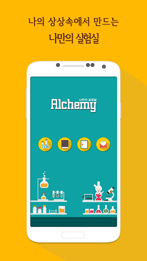 Alchemy-ub098ub9ccuc758 uc2e4ud5d8uc2e4 Apk 1
