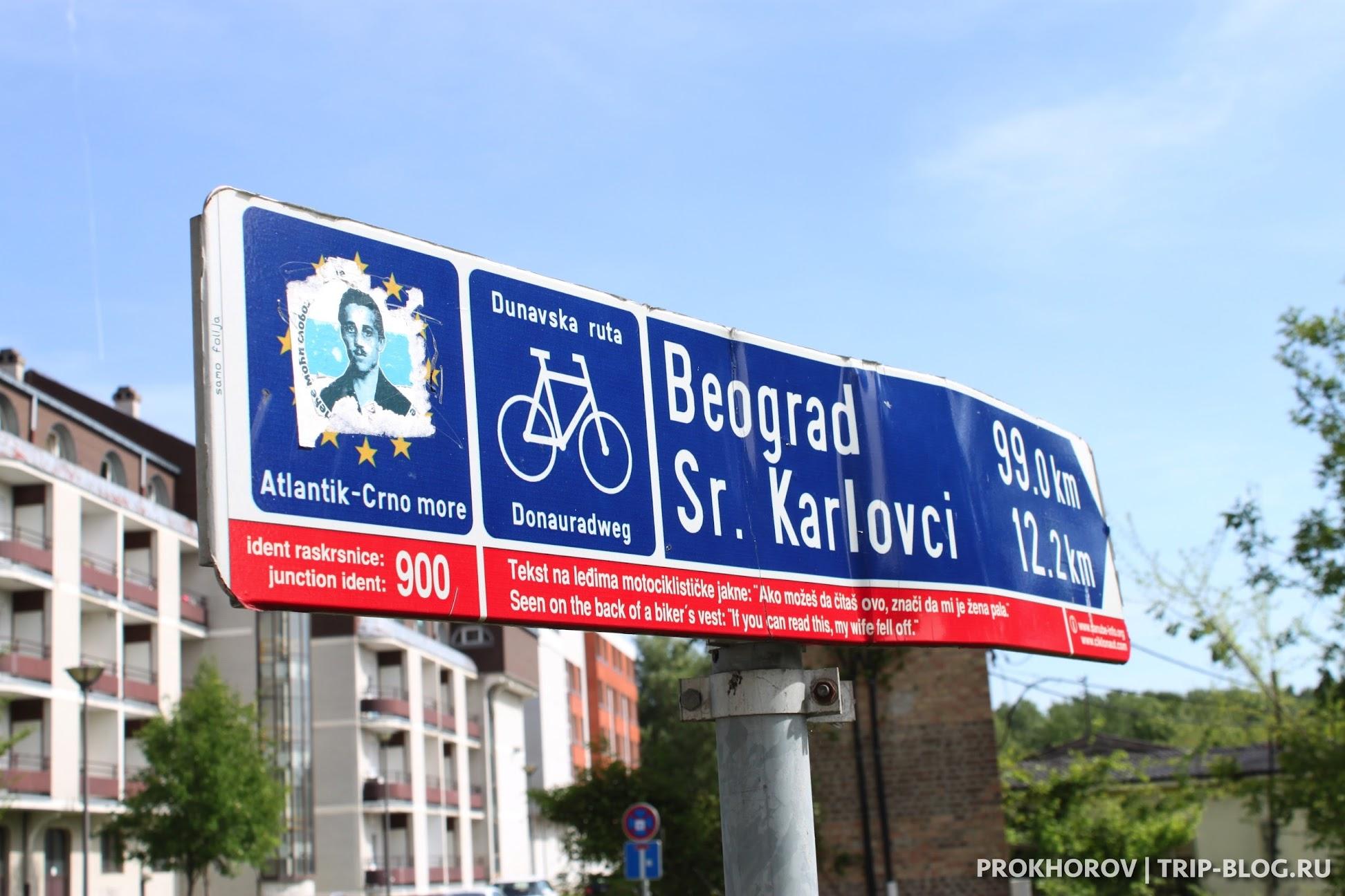 Велосипед в Белграде