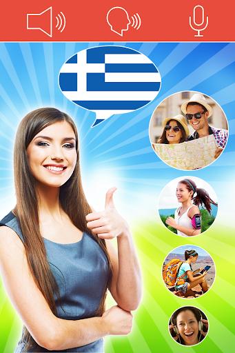ギリシャ語学習