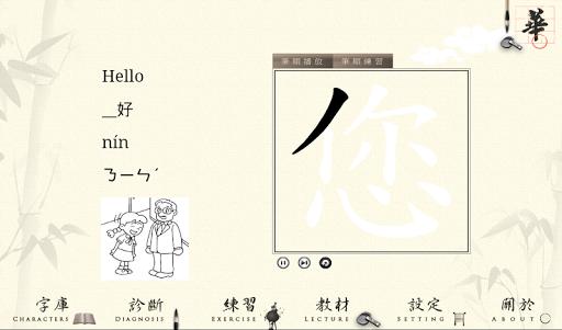 漢字學習與診斷第十二課 玩教育App免費 玩APPs
