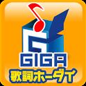 GIGA KASHI HOUDAI icon