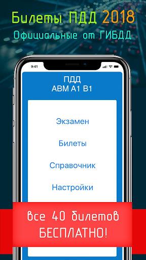 Билеты ПДД 2018+Экзамен 2017 for PC