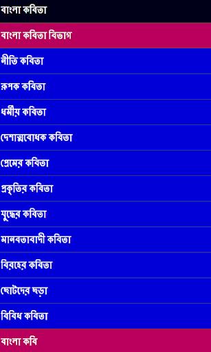 199 bengali poems in hindi