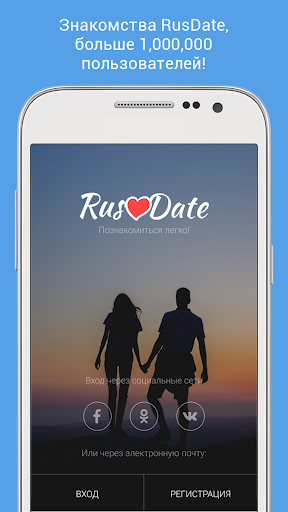 RusDate. Знакомства в Америке 1.41.18 screenshots 1