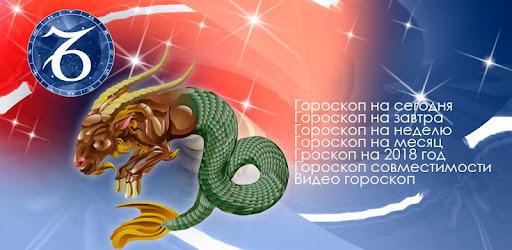 Гороскоп на 3 января года для всех знаков зодиака.