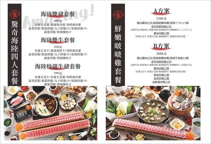 愛食鍋菜單