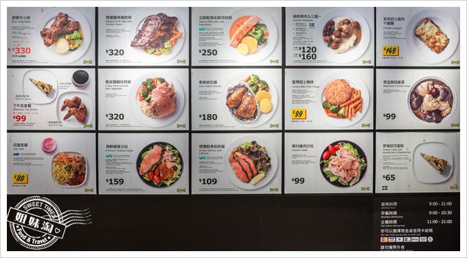 IKEA瑞典餐廳菜單