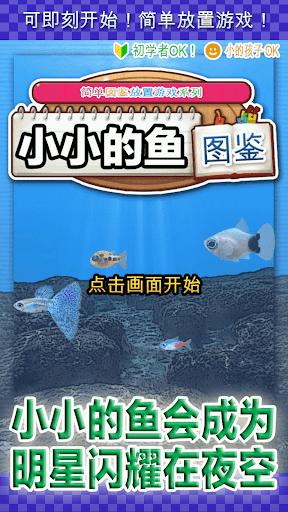 小小的鱼图鉴 ~简单图鉴放置游戏系列~