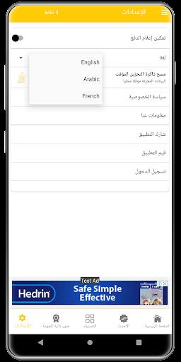 معايدة و تحية و تهنئة لتعديل و مشاركة الصور screenshot 7