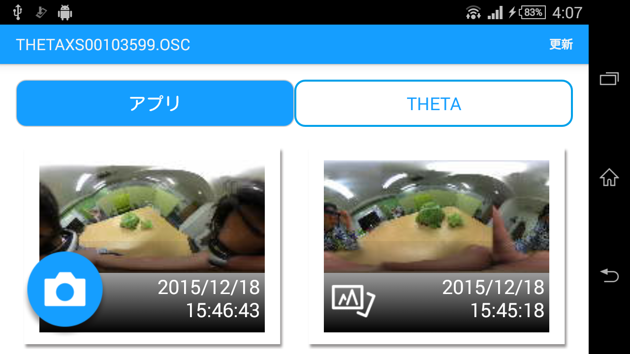 THETA (Device Web API Plug-in)- screenshot