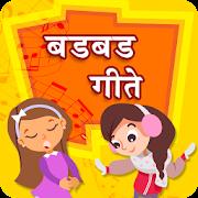 Badbad Geete Marathi   मराठी छान छान बडबडगीते