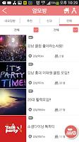 Screenshot of 지역기반 앱카페, 얌모PLUS (Beta)
