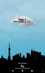 Coole - náhled