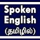Spoken English through Tamil Download on Windows
