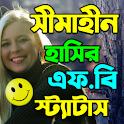 আনলিমিটেড এফবি ফানি পোষ্ট ও স্ট্যাটাস-Funny Status icon