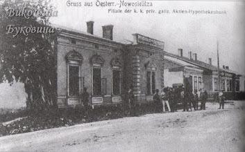 Photo: Австрійська Новоселиця. Іпотечний банк. Фото ≈ 1900 року.