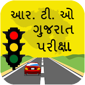 RTO Exam in Gujarati : Driving Licence Test