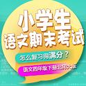 小学四年级语文下册期末考试智能试卷-北师大版 icon