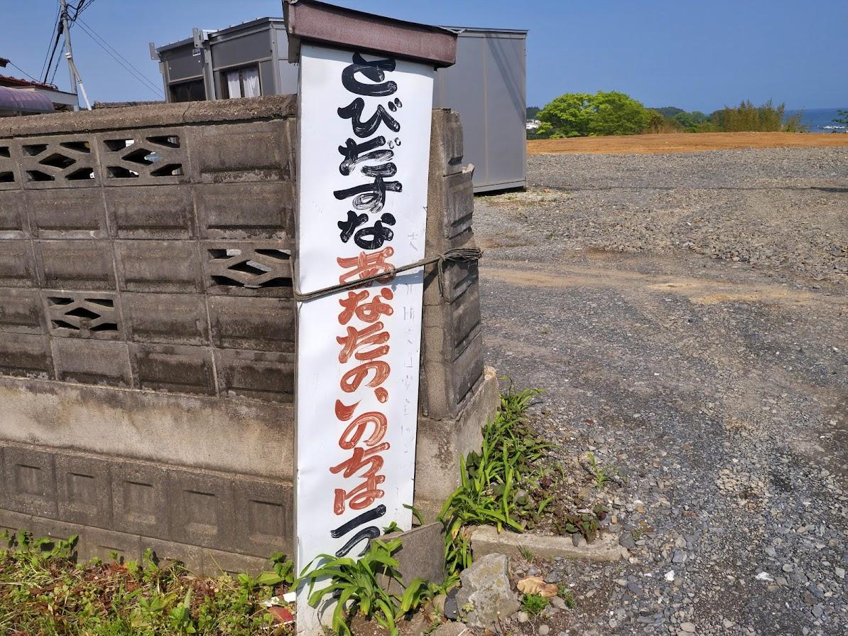 志津川袖浜の交通安全標語