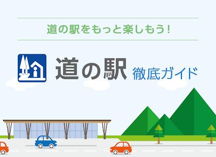 道の駅 徹底ガイド - náhled