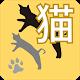 ねこネコニュース - 圏外でも見られる、広告の少ない高速表示猫ニュースアプリ : NNN (app)