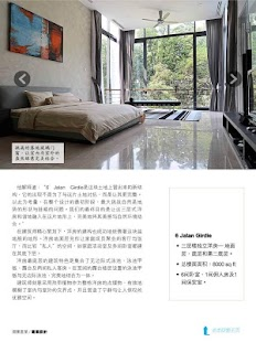 PropertyTrends / 潮楼产业- screenshot thumbnail
