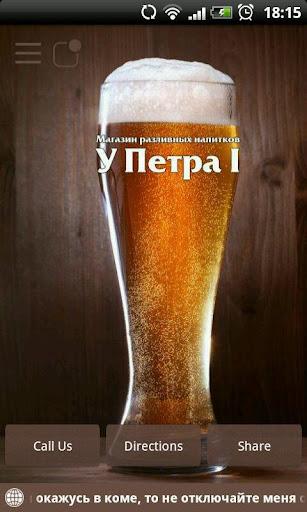 BeerPeter