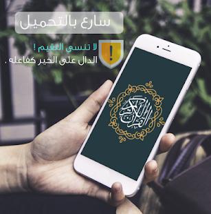App المصحف الشريف - القرآن الكريم APK for Windows Phone   Download