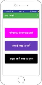Download असंगठित श्रमिक पंजीयन Shramik