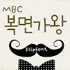 MBC복면가왕™ 한국어 Flipfont