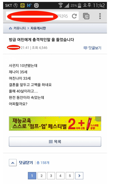 Pertanyaan sang pria pada warganet (Koreaboo)