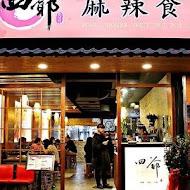 四爺麻辣食堂(淡水店)