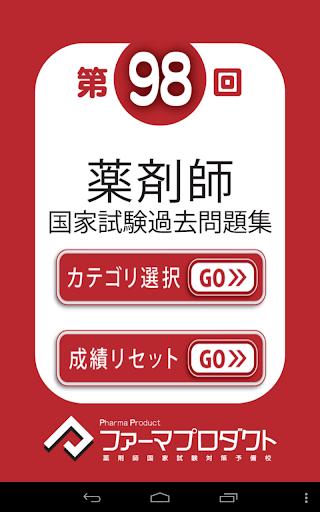 無料教育Appの解説付き  第98回薬剤師国家試験|記事Game