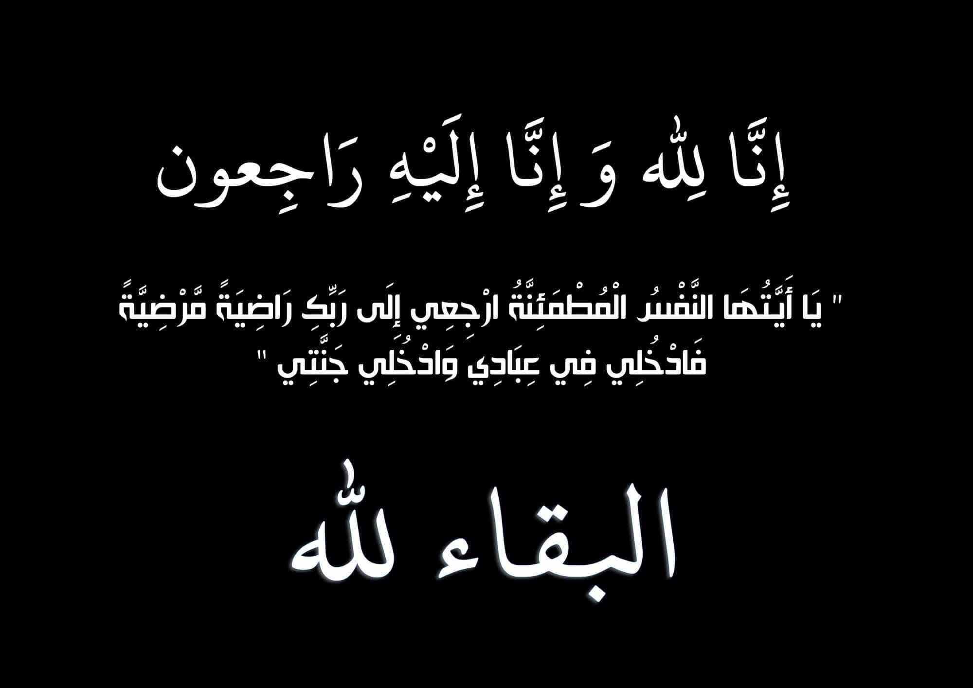 صبراً د. محمد صالح الكاف