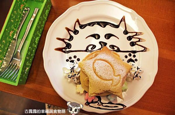【基隆】貓小路咖啡,和貓咪一起用餐就是幸福(葷素