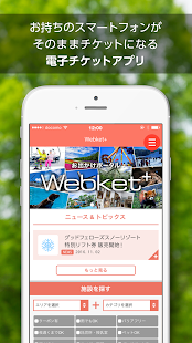 おでかけポータル Webket+- screenshot thumbnail