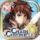 チェインクロニクル3 (game)