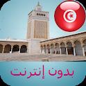 مواقيت الصلاة تونس بدون نت icon