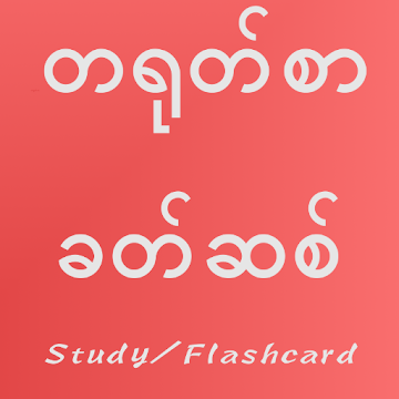 Chinese Vocabulary for Myanmar