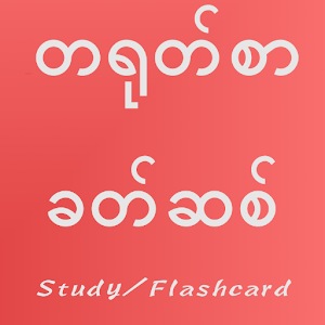 Chinese Vocabulary for Myanmar for PC