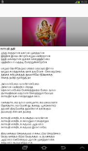 Hindu god mantra in tamil