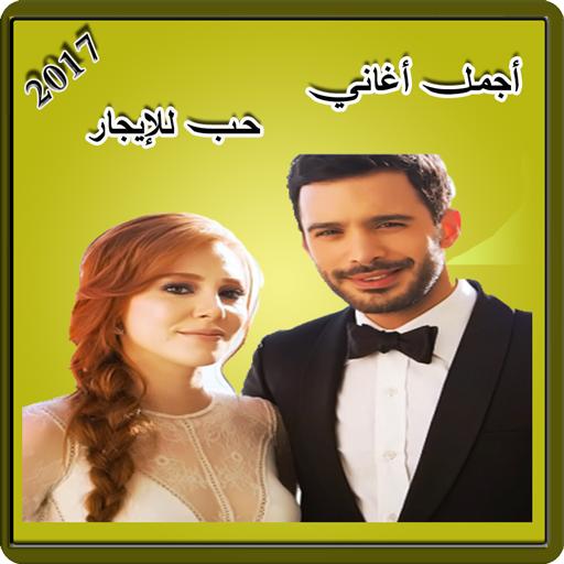 اغاني حب للايجار-اغاني تركية