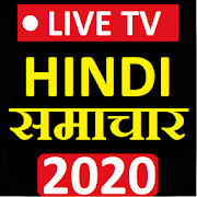 Today News in Hindi - All Hindi News Live TV- 2020