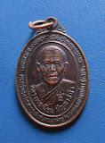 เหรียญรุ่นแรก หลวงพ่อเมี้ยน วัดหนองข้าวเหนียว จ.ประจวบคีรีขันธ์ ปี2537 เนื้อทองแดง  เหรียญที่2