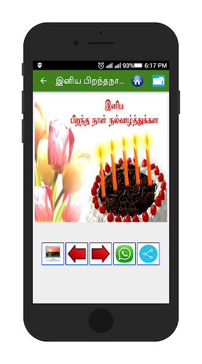 Tamil Birthday SMS & Images 5.0 screenshots 3