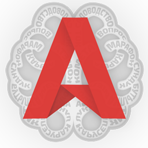Alias - Play the A (game)